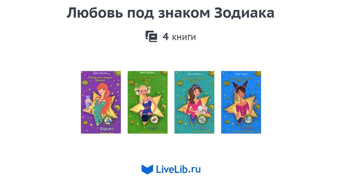 Ларина Елена Любовь Под Знаком Зодиака