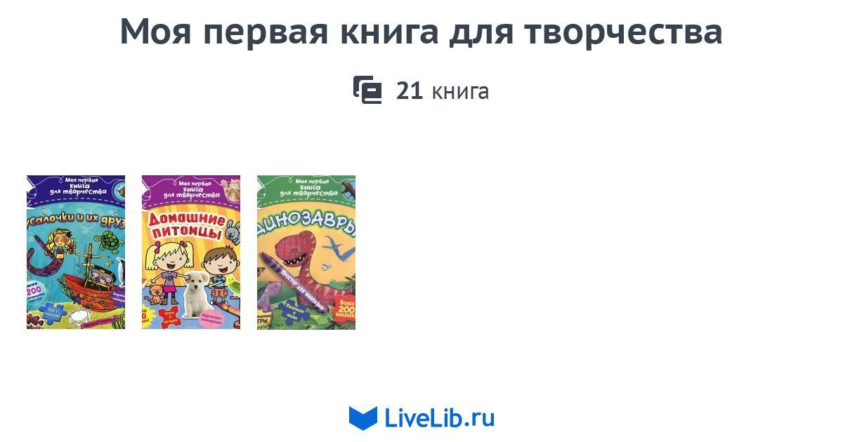 С первое знакомство мое серия книг