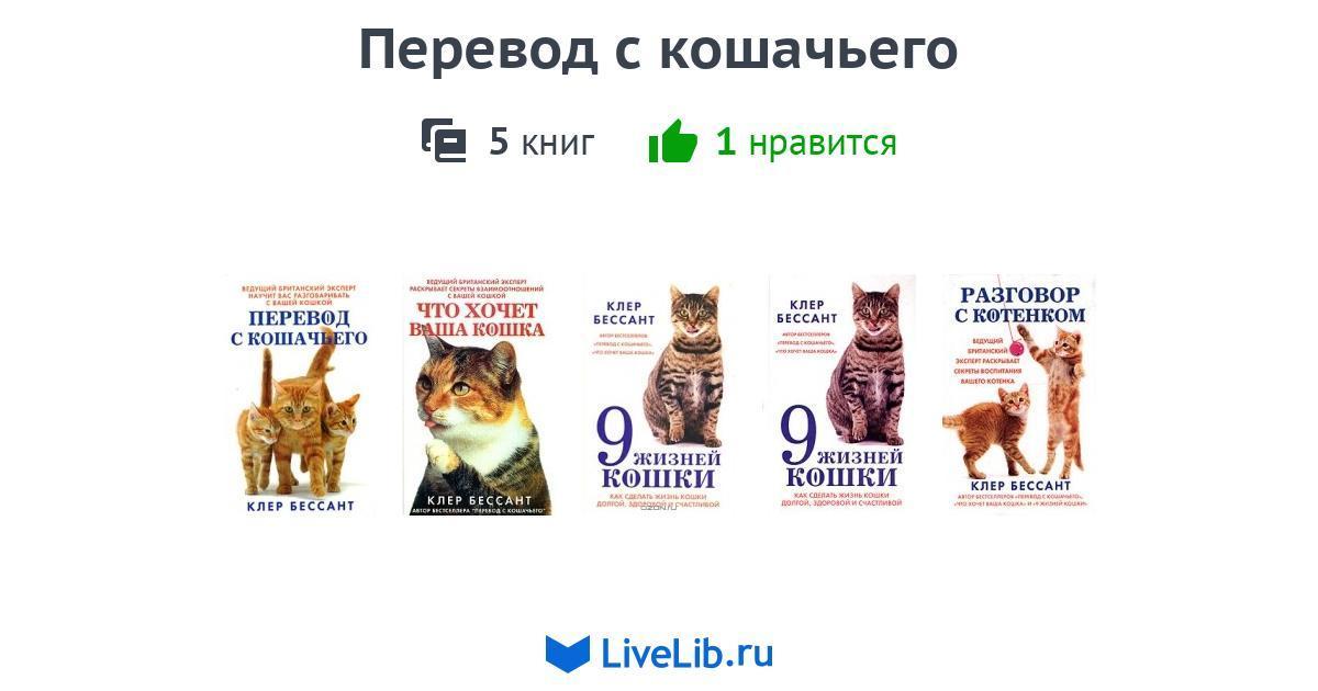 Переводчик использует самые распространенные звуки кошек и котят.