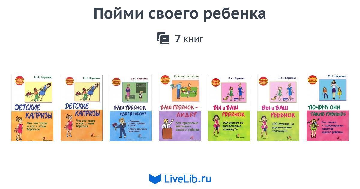 Серия книг «Пойми своего ребенка» — 7 книг 6592857b06668