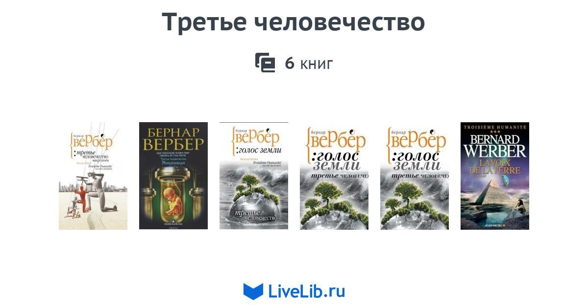 БЕРНАР ВЕРБЕР ТРЕТЬЕ ЧЕЛОВЕЧЕСТВО ГОЛОС ЗЕМЛИ СКАЧАТЬ БЕСПЛАТНО