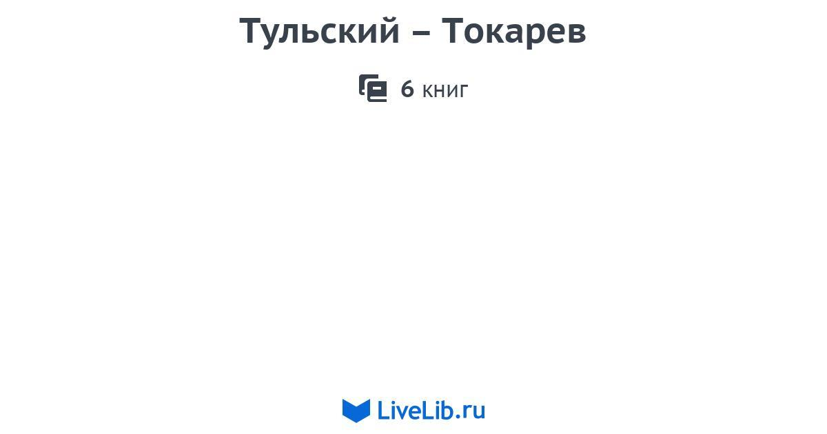 КНИГА ТУЛЬСКИЙ-ТОКАРЕВ СКАЧАТЬ БЕСПЛАТНО