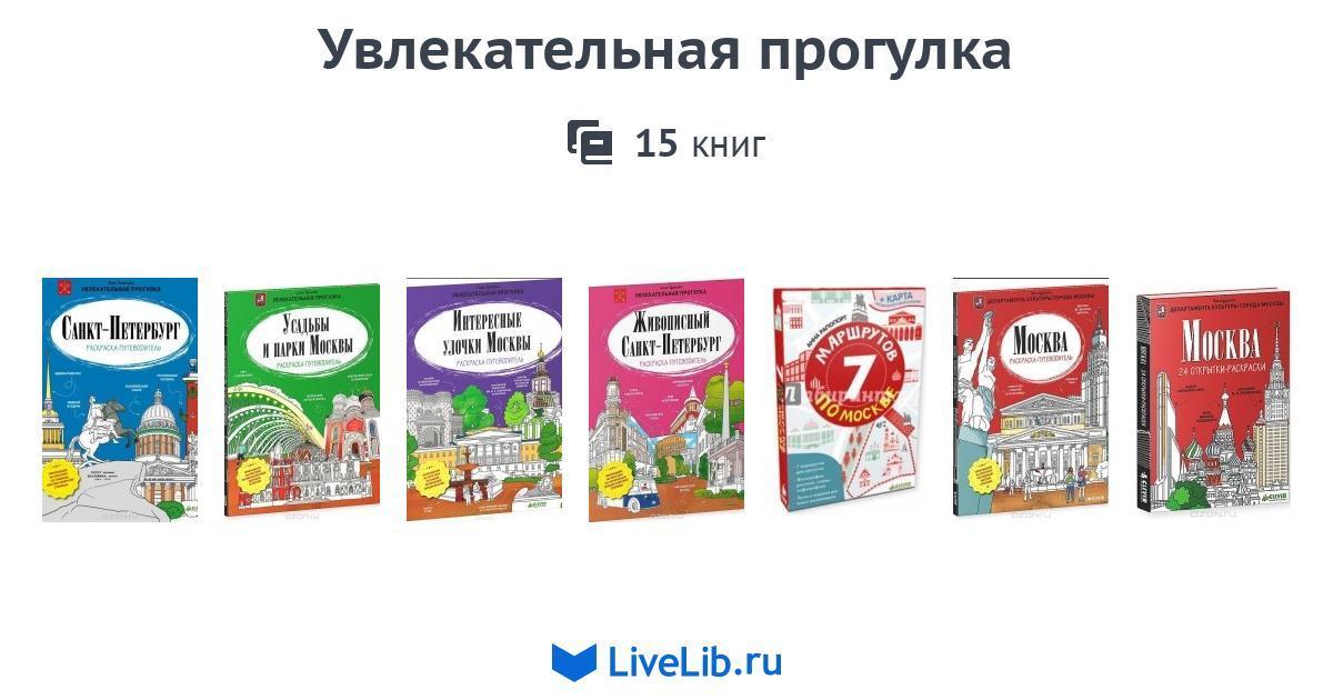 0780fe646e9a6 Серия книг «Увлекательная прогулка» — 15 книг