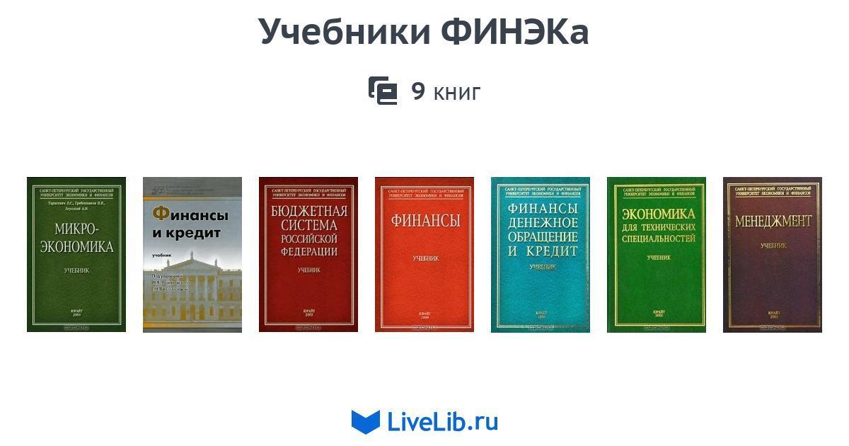 деньги кредит банки учебник под ред г н белоглазовой м высшее образование 2020