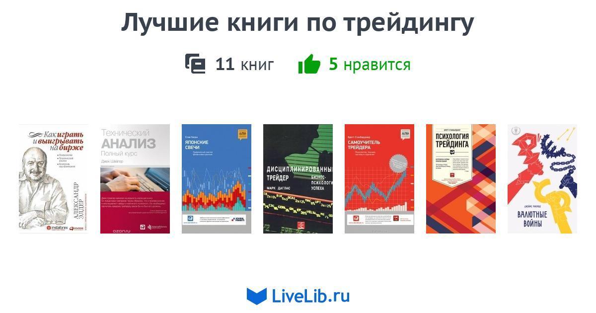 Литература о игре на бирже торговля на московской бирже от а до я