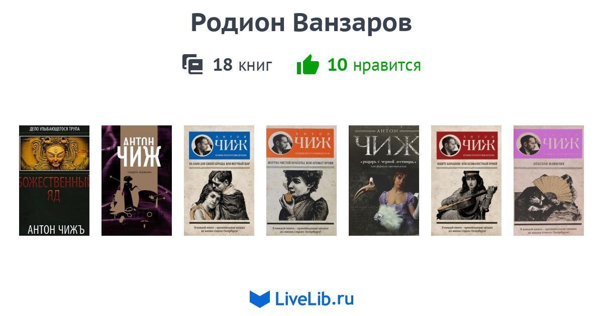 АНТОН ЧИЖ РОДИОН ВАНЗАРОВ ВСЕ КНИГИ FB2 СКАЧАТЬ БЕСПЛАТНО