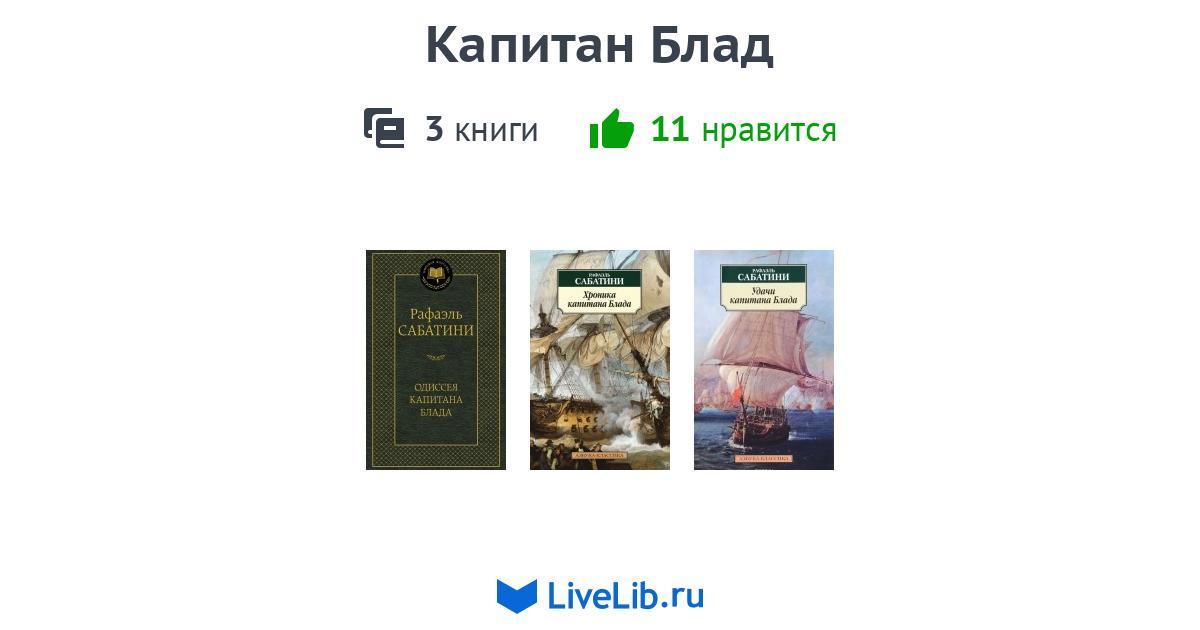 КАПИТАН БЛАД КНИГА FB2 СКАЧАТЬ БЕСПЛАТНО