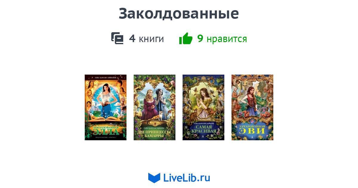 ГЕЙЛ КАРСОН ЛИВАЙН САМАЯ КРАСИВАЯ СКАЧАТЬ БЕСПЛАТНО