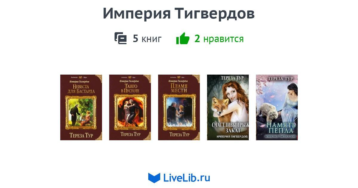 ТЕРЕЗА ТУР ИМПЕРИЯ ТИГВЕРДОВ НЕВЕСТА ДЛЯ БАСТАРДА 2 СКАЧАТЬ БЕСПЛАТНО