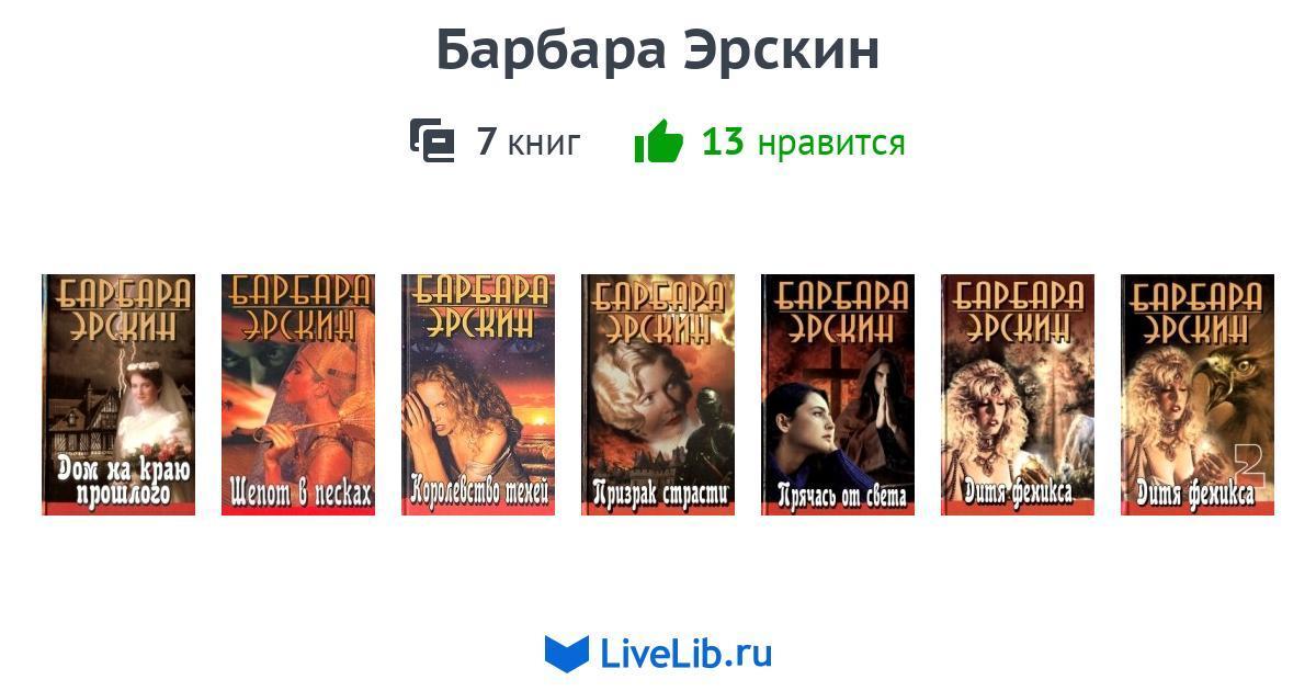 БАРБАРА ЭРСКИН ВСЕ КНИГИ СКАЧАТЬ БЕСПЛАТНО