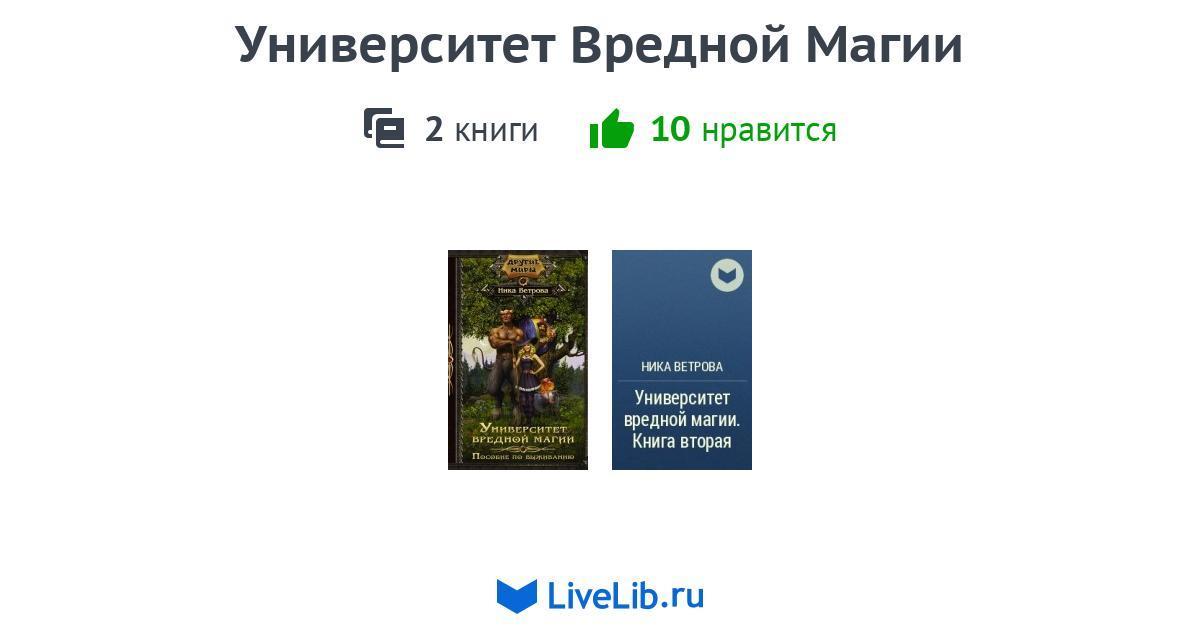 ника ветрова университет вредной магии 2 книга