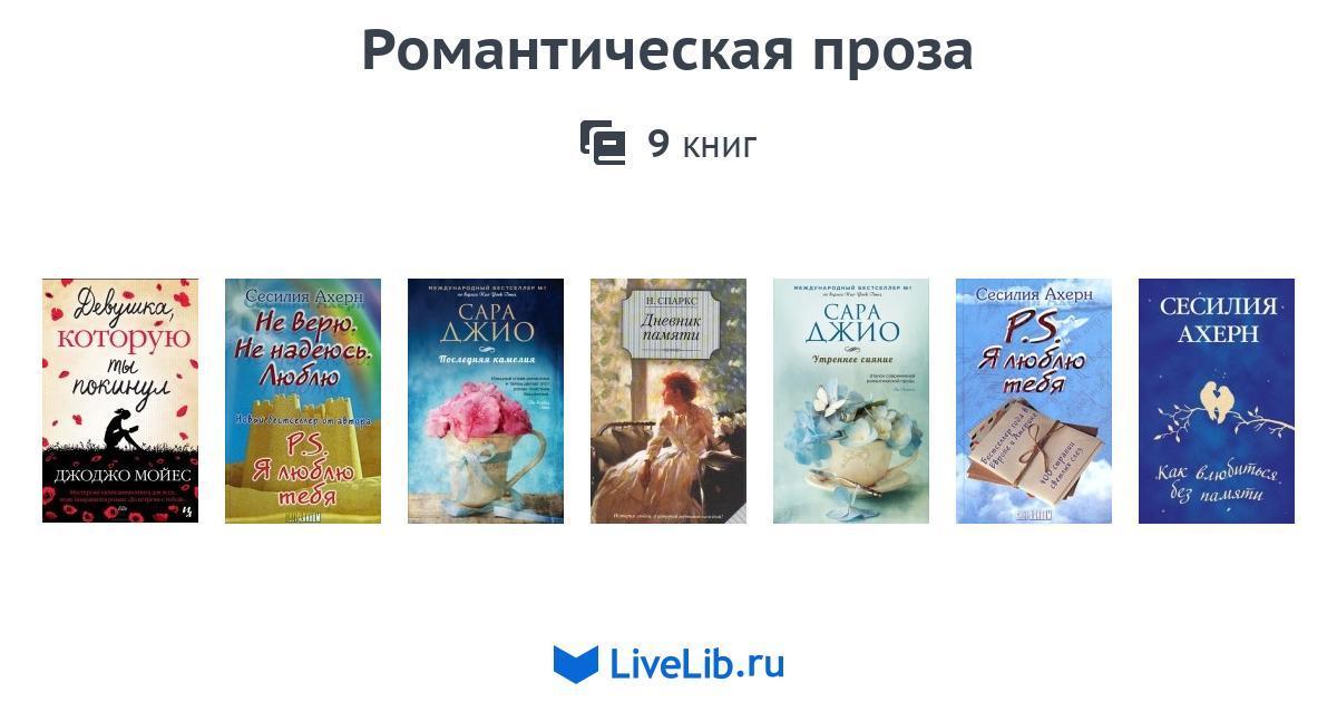 romantic prose