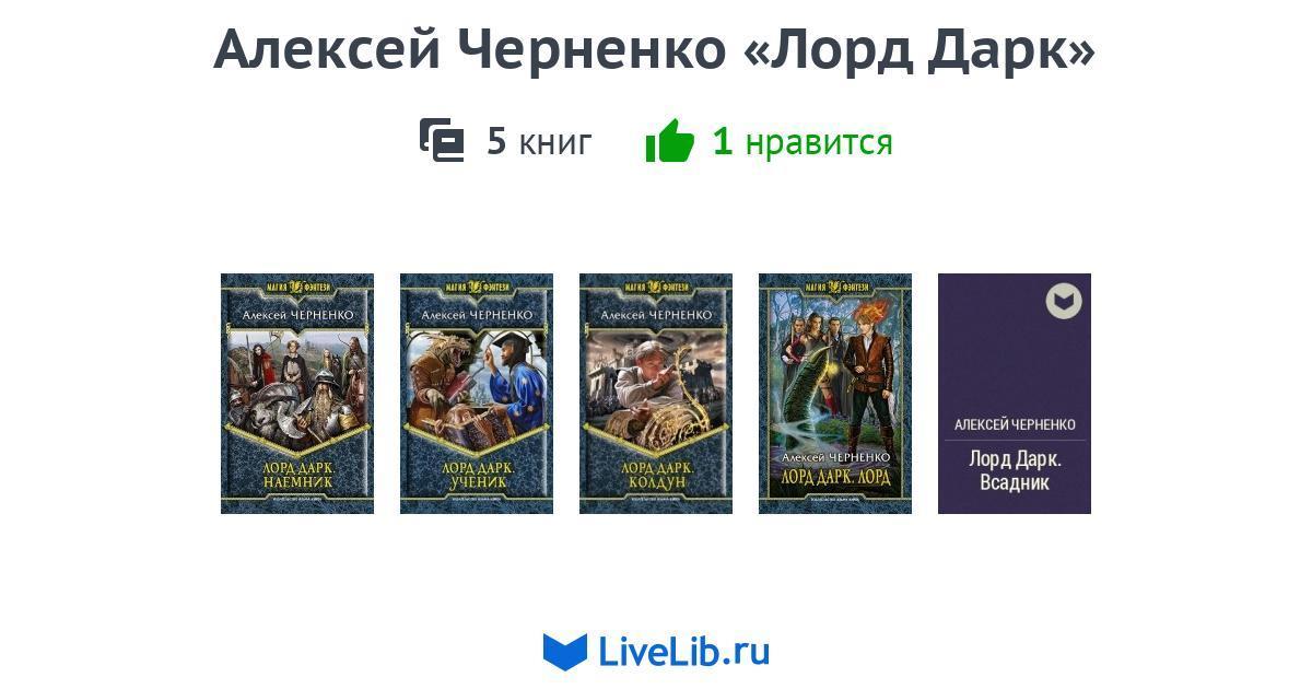 АЛЕКСЕЙ ЧЕРНЕНКО ЛОРД ДАРК 6 СКАЧАТЬ БЕСПЛАТНО