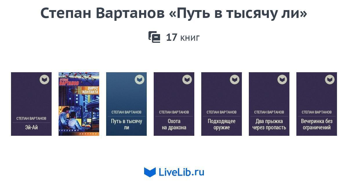 СТЕПАН ВАРТАНОВ КНИГИ СКАЧАТЬ БЕСПЛАТНО