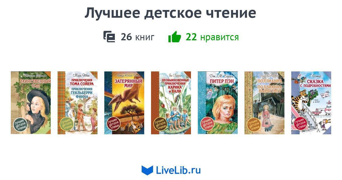 Подборка книг «Лучшее детское чтение