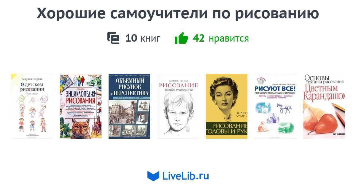Подборка книг «Хорошие самоучители по рисованию