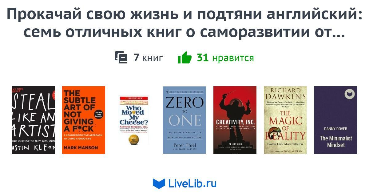 Подборка книг «Прокачай свою жизнь и подтяни английский: семь отличных книг о саморазвитии от Skyeng