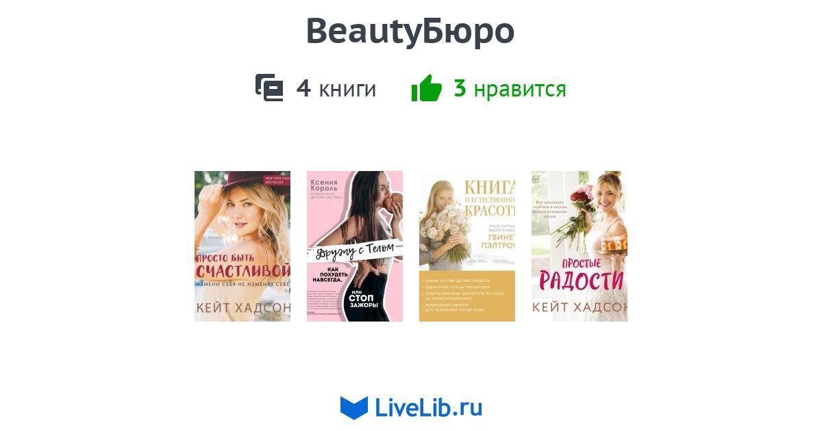 ffca326bcb4f Серия книг «BeautyБюро» — 3 книги