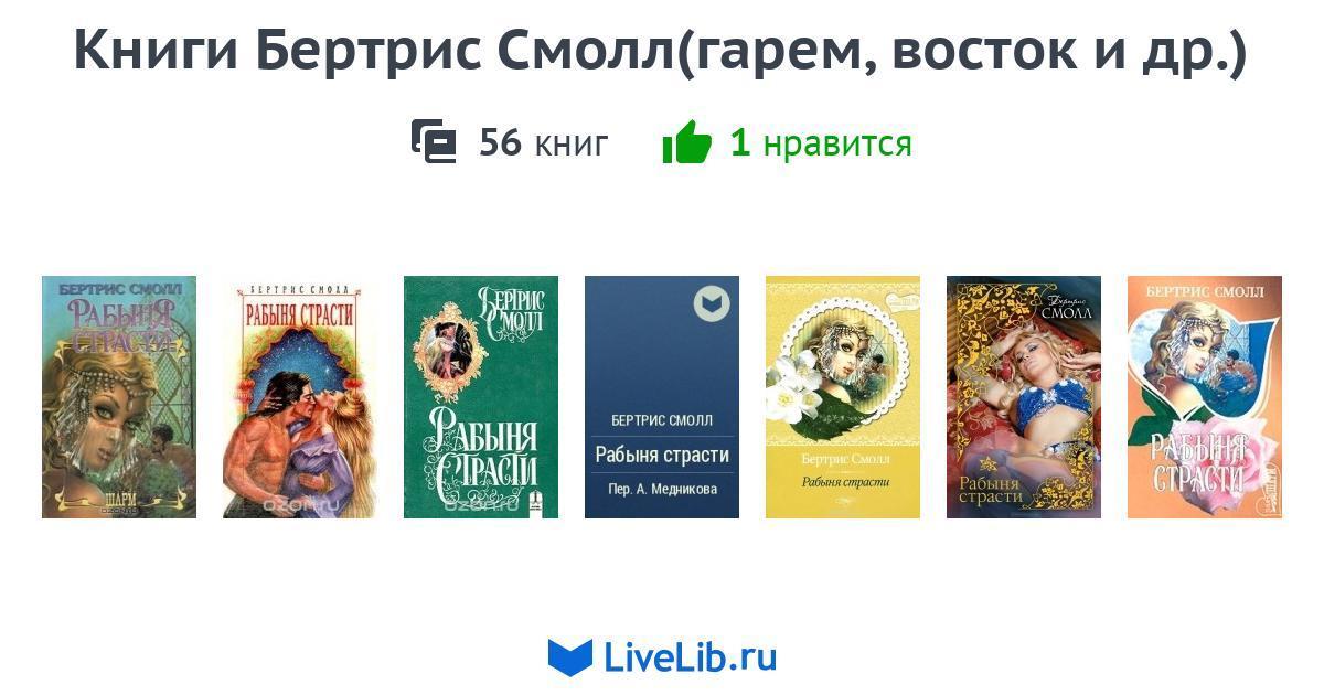 СБОРНИК КНИГ БЕРТРИС СМОЛЛ СКАЧАТЬ БЕСПЛАТНО